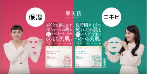 クラシエ肌美精CMの女優は誰?ケアマスクを勧める女性をチェック!(松井 愛莉)